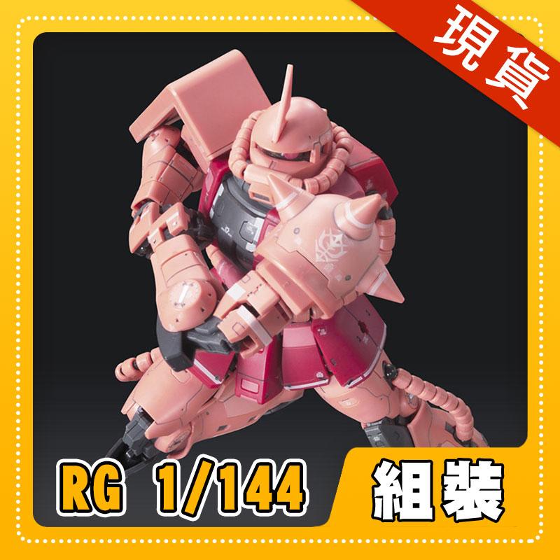 【現貨】BANDAI 1/144 RG #02 夏亞專用 MS-06S